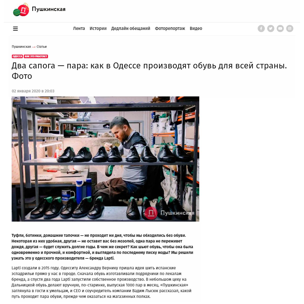 Пушкинская о производстве обуви L.A.P.T.I.