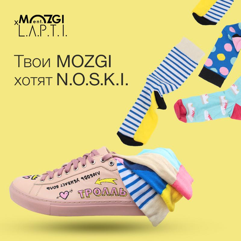 L.A.P.T.I. х MOZGI Entertainment  дарят носки!