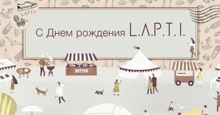 Акции в день рождения L.A.P.T.I.!