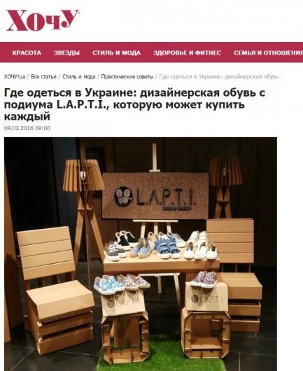HOCHU.ua о L.A.P.T.I.