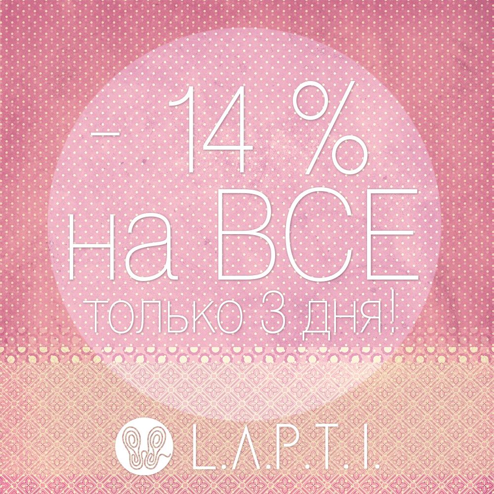 Дарите любовь – дарите L.A.P.T.I.