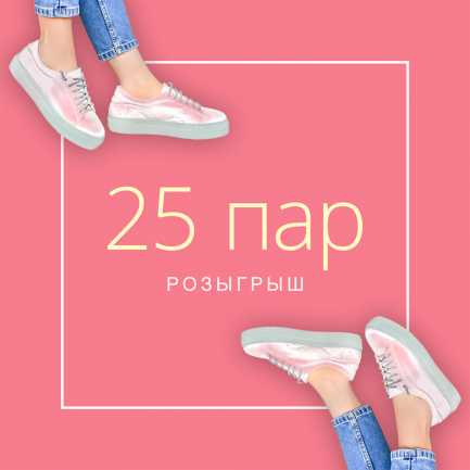 Розыгрыш 25 пар L.A.P.T.I. | Happy Birthday L.A.P.T.I.
