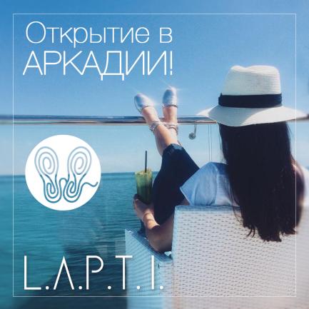 Открытие L.A.P.T.I.-point в Аркадии