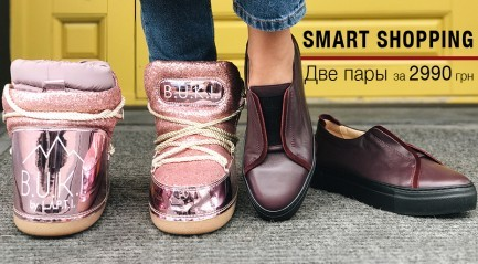 Smart shopping - две пары L.A.P.T.I. за 2990 гривен только до 12 марта!