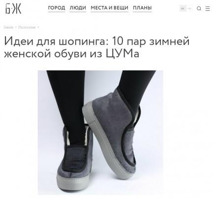 L.A.P.T.I. в подборке лучшей зимней обуви от БЖ