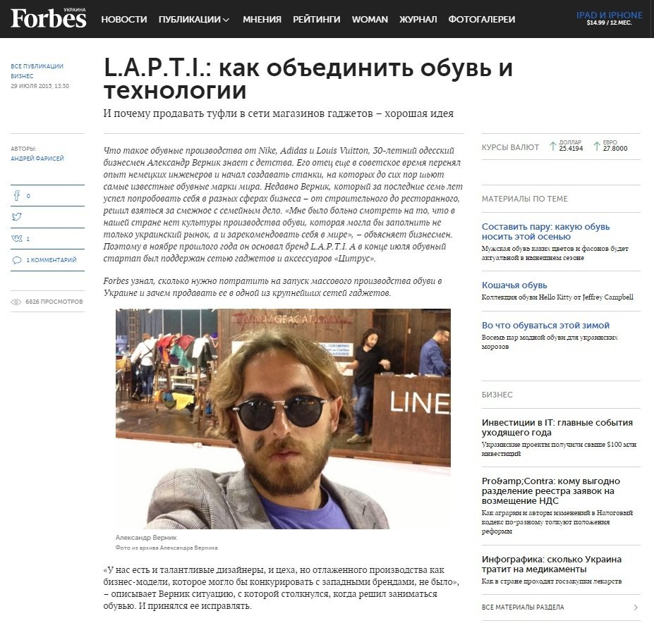 Forbes о L.A.P.T.I.