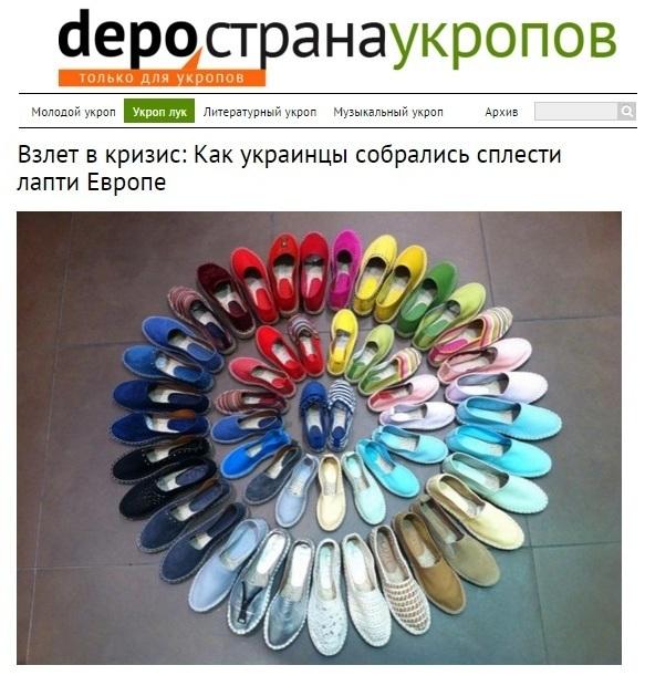 Ukrop.depo.ua о L.A.P.T.I.