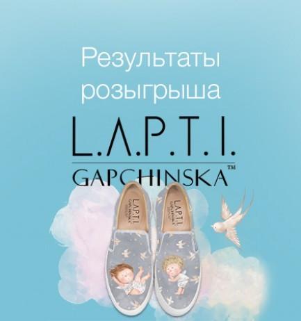 Результаты розыгрыша 5-ти пар слипонов L.A.P.T.I. x GAPCHINSKA
