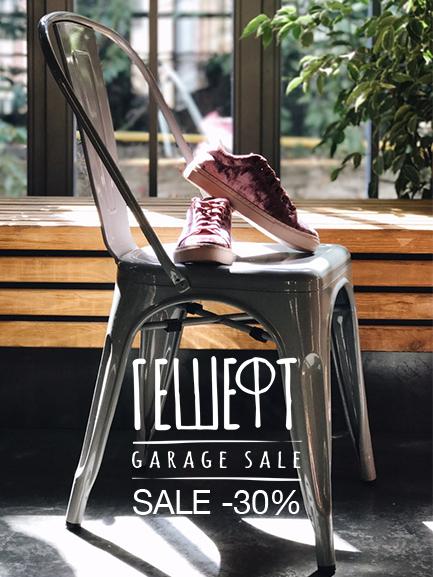 -30% на новую коллекцию на Гешефте