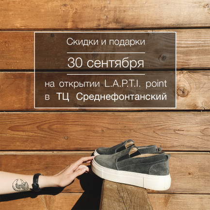 Открытие нового L.A.P.T.I.point в Одессе