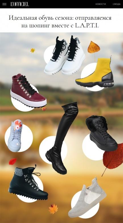 L`Officiel о стильной обуви L.A.P.T.I. на холодную осень