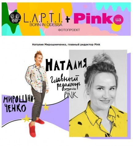 PINK о L.A.P.T.I. | Фотопроект с редакторами журнала