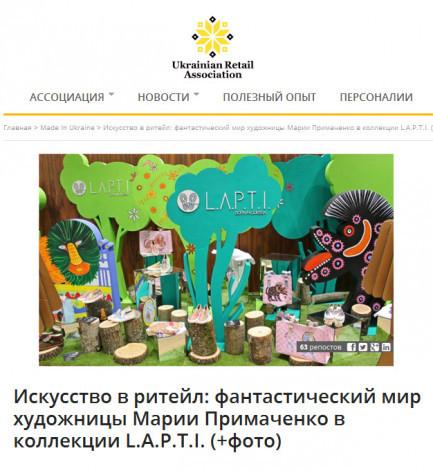Ukrainian Retail Association о L.A.P.T.I.