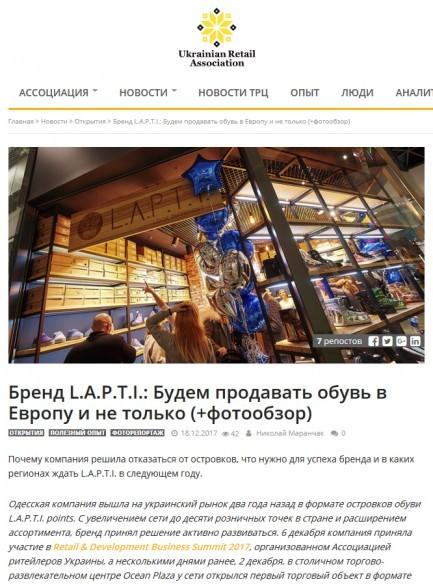 RAU об открытии первого магазина L.A.P.T.I.store