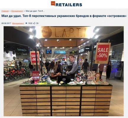 Retailers.ua о L.A.P.T.I. | Топ-8 перспективных брендов в формате островков