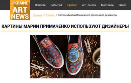 UkrainianArtNews о L.A.P.T.I.