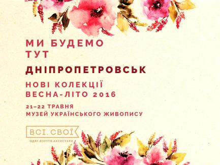 L.A.P.T.I. едут в Днепропетровск + розыгрыш 2 пар слипонов